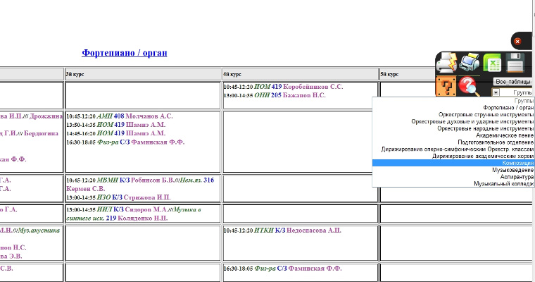http://www.php-s.ru/education/shkolnoe_raspisanie_grum/02/2.jpg